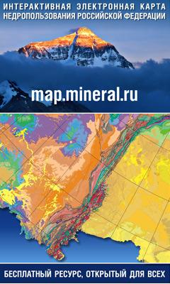 Интерактивная электронная карта недропользования Российской Федерации (оперативная версия)
