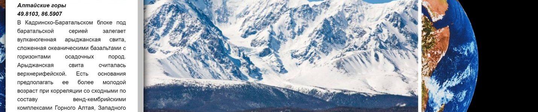 Научно-популярный портал «История Земли – геологический ракурс»