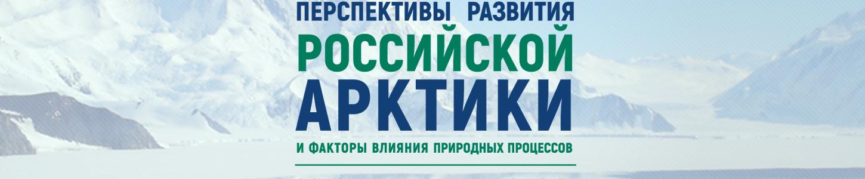 Всероссийская конференция «Перспективы развития российской Арктики и факторы влияния природных процессов»
